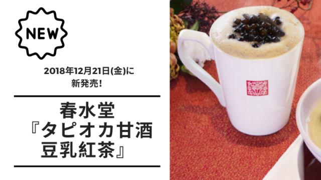 【甘酒新発売】20181222(アイキャッチ)