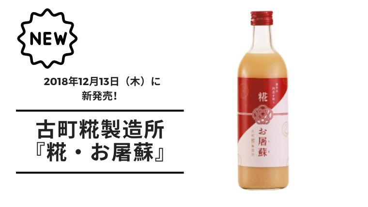 【甘酒新発売】20181203(アイキャッチ)
