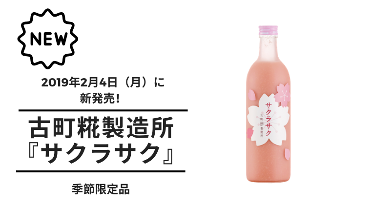 【甘酒新発売】20191018(アイキャッチ)