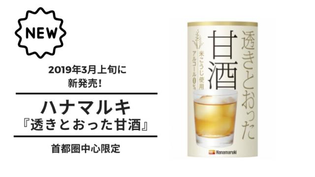 【甘酒新発売】20190116(アイキャッチ)