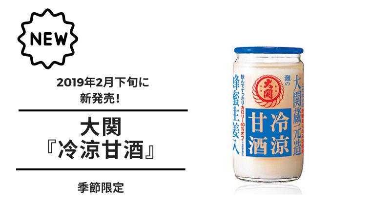 【甘酒新発売】20190121(アイキャッチ)