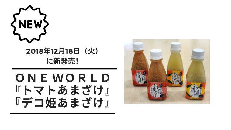 【甘酒新発売】20190124(アイキャッチ)