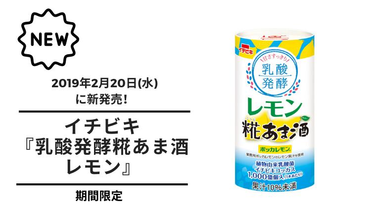 【甘酒新発売】20190125(アイキャッチ)