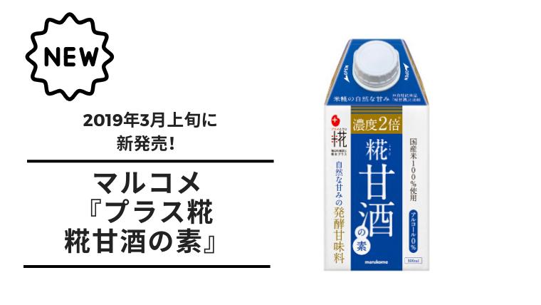 【甘酒新発売】20190129(アイキャッチ)