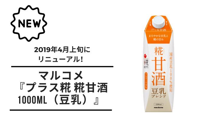 【甘酒新発売】20190130(アイキャッチ)