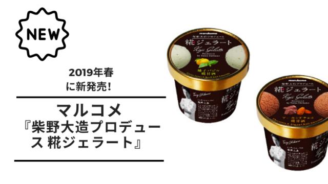 【甘酒新発売】20190201(アイキャッチ)