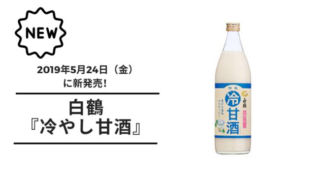【甘酒新発売】20190205(アイキャッチ)