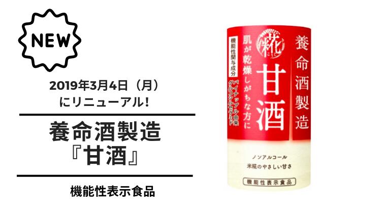 【甘酒新発売】20190206(アイキャッチ)