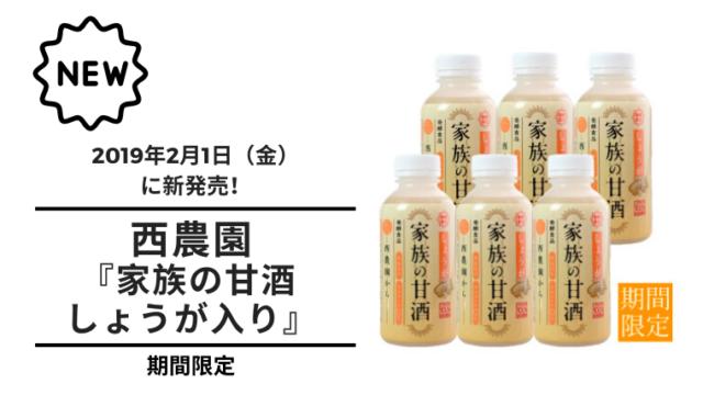 【甘酒新発売】20190210(アイキャッチ)