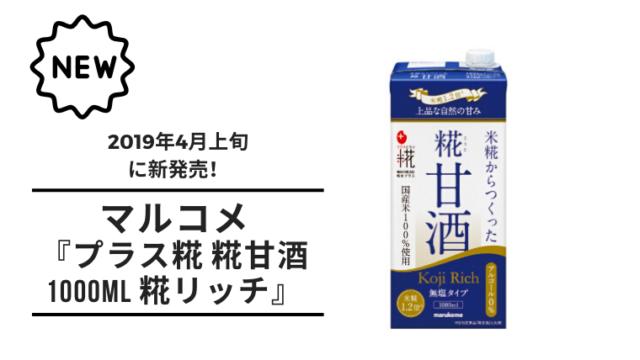 【甘酒新発売】20190213(アイキャッチ)