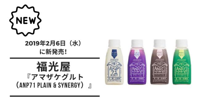 【甘酒新発売】20190218(アイキャッチ)