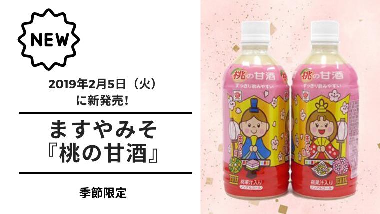 【甘酒新発売】20190219(アイキャッチ)