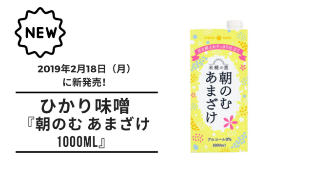 【甘酒新発売】20190221(アイキャッチ)