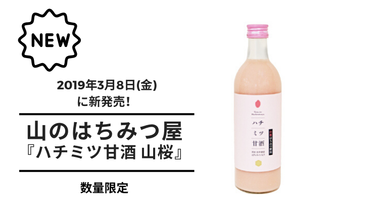 【甘酒新発売】20190228(アイキャッチ)