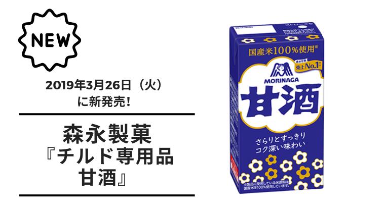 【甘酒新発売】20190321(アイキャッチ)