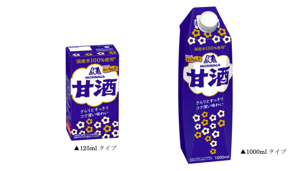 【甘酒新発売】20190321