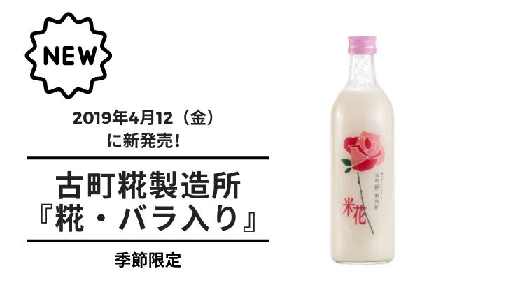 【甘酒新発売】20190324(アイキャッチ)