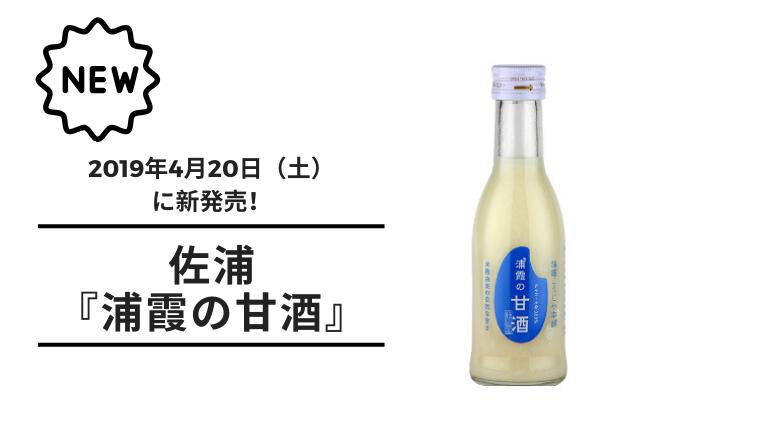 【甘酒新発売】20190329(アイキャッチ)