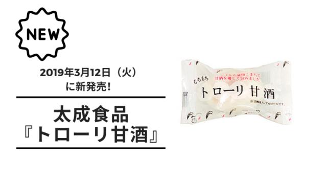 【甘酒新発売】20190408(アイキャッチ)