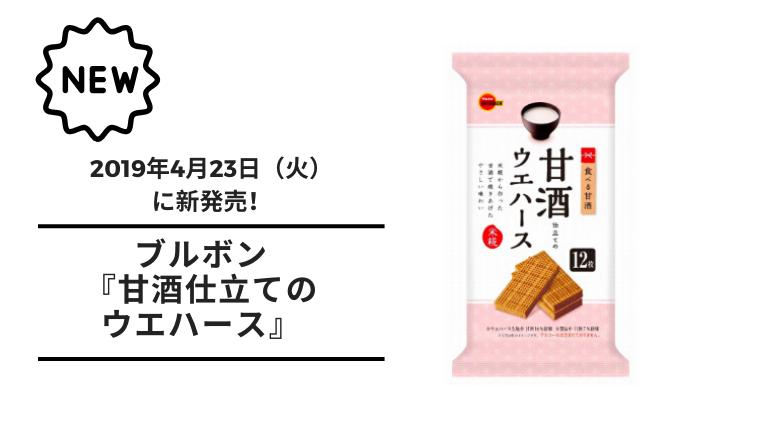 【甘酒新発売】20190421(アイキャッチ)