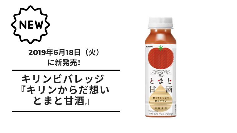 【甘酒新発売】20190426(アイキャッチ)
