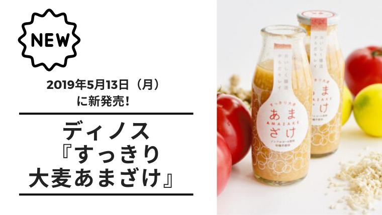【甘酒新発売】20190519(アイキャッチ)