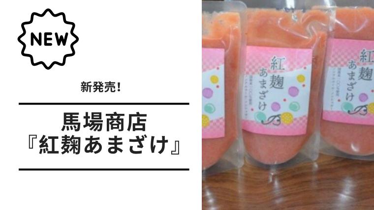 【甘酒新発売】20190521(アイキャッチ)
