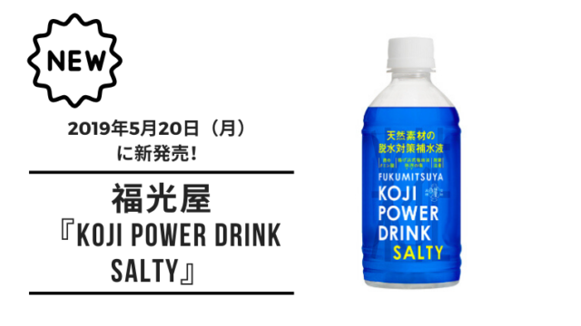 【甘酒新発売】20190528(アイキャッチ)