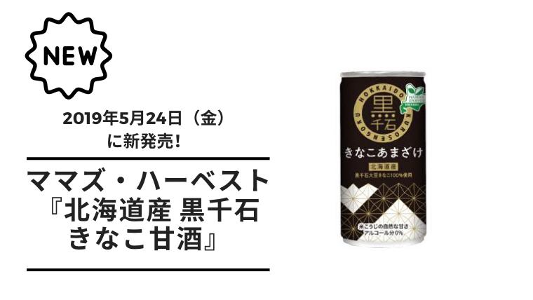 【甘酒新発売】20190530(アイキャッチ)