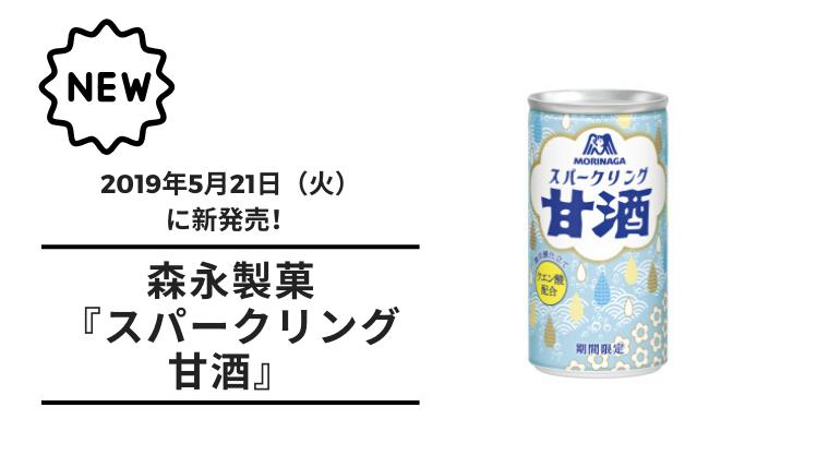 【甘酒新発売】20190605(アイキャッチ)