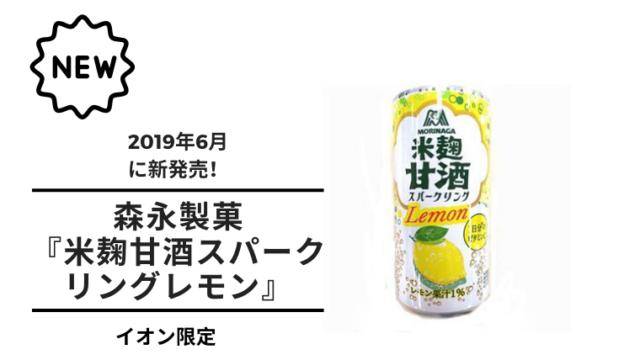 【甘酒新発売】20190607(アイキャッチ)