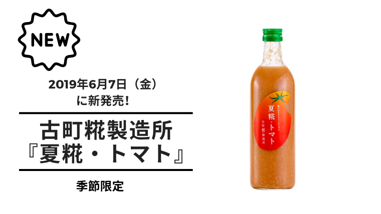 【甘酒新発売】20190617(アイキャッチ)