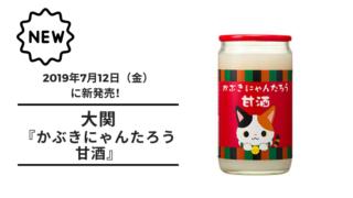 【甘酒新発売】20190704(アイキャッチ)