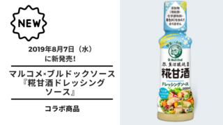 【甘酒新発売】20190710(アイキャッチ)