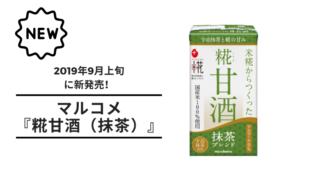 【甘酒新発売】20190711(アイキャッチ)