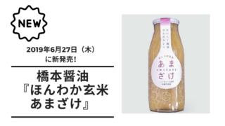 【甘酒新発売】20190713(アイキャッチ)