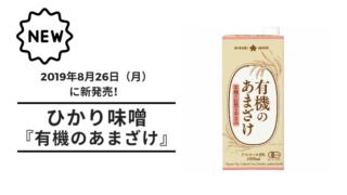 【甘酒新発売】20190715(アイキャッチ)