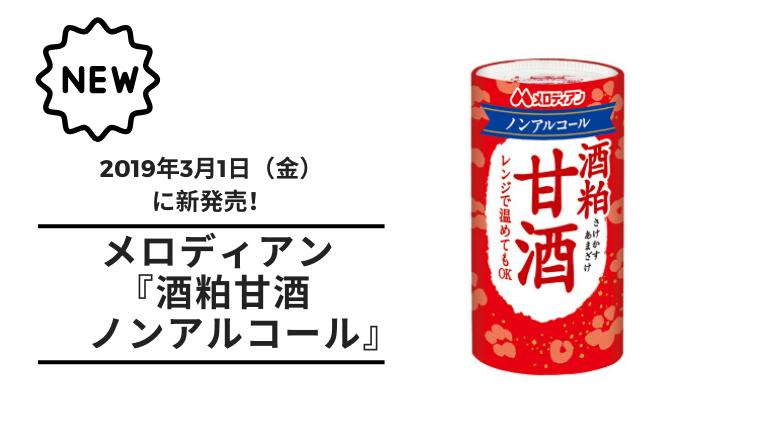 【甘酒新発売】20190722(アイキャッチ)