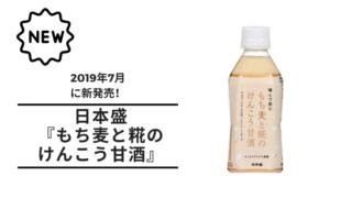 【甘酒新発売】20190730(アイキャッチ)