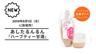 【甘酒新発売】20190801(アイキャッチ)
