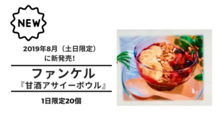【甘酒新発売】20190804(アイキャッチ)