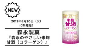 【甘酒新発売】20190807(アイキャッチ)