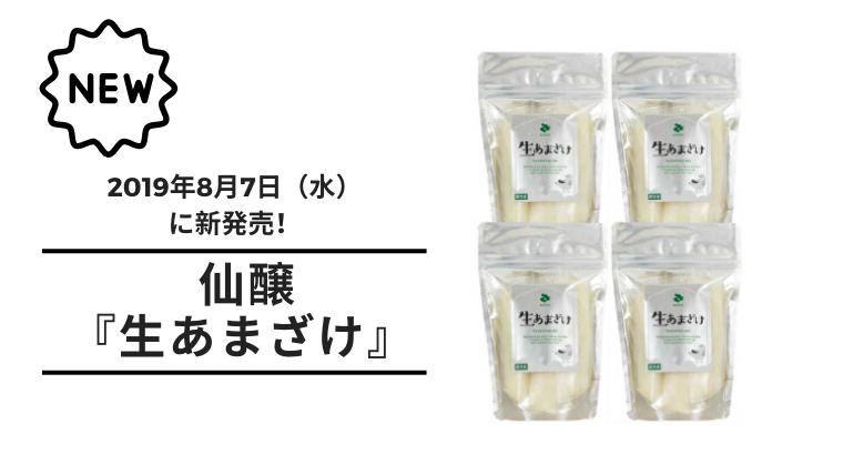 【甘酒新発売】20190809(アイキャッチ)