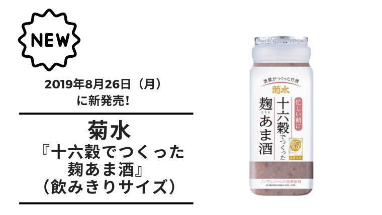【甘酒新発売】20190828(アイキャッチ)