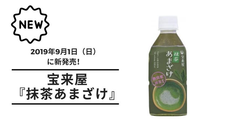 【甘酒新発売】20190901(アイキャッチ)