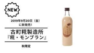 【甘酒新発売】20190908(アイキャッチ)