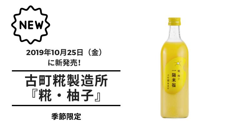 【甘酒新発売】20190925(アイキャッチ)