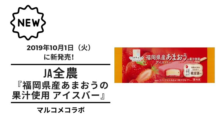 【甘酒新発売】20191003(アイキャッチ)