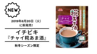 【甘酒新発売】20191110(アイキャッチ)