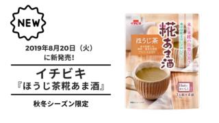 【甘酒新発売】20191111(アイキャッチ)